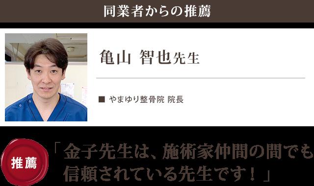 金子先生は、施術家仲間の間でも信頼されている先生です!
