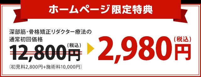 深部筋・骨格矯正リダクター療法の初回価格12,800円が2,980円!